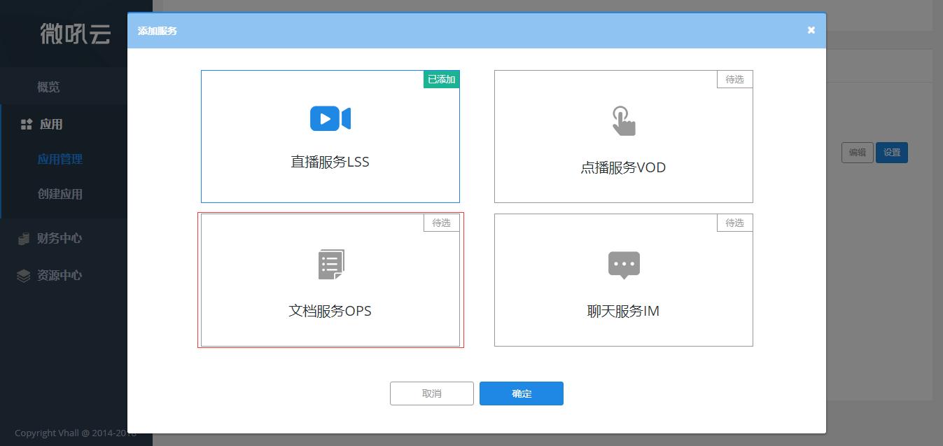 添加文档服务1